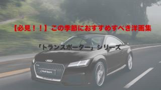 トランスポーターシリーズ