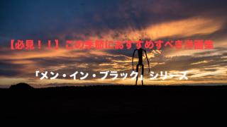 メン・イン・ブラックシリーズ