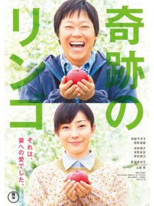 映画奇跡のリンゴ