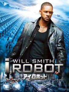 映画アイロボット