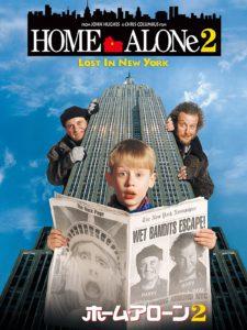 ホームアローン2