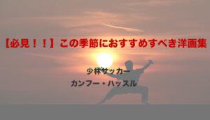少林サッカー・カンフーハッスル