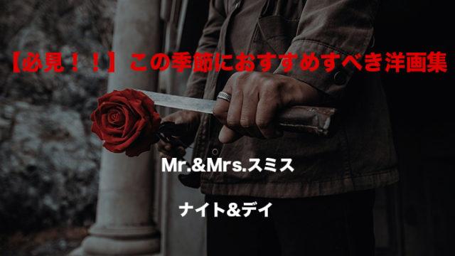 Mr&Mrsスミス・ナイト&デイ