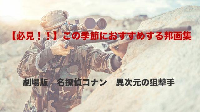 異次元の狙撃手