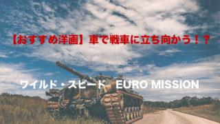 EURO MISSION