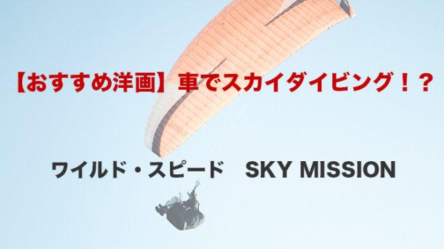 SKY MISSION