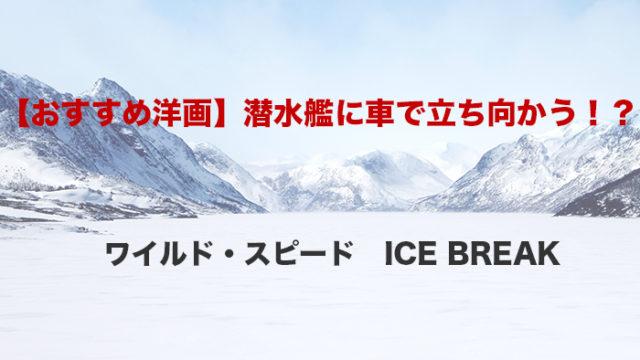 ICE BREAK