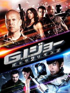 映画GIジョー2