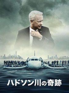 映画ハドソン川の奇跡