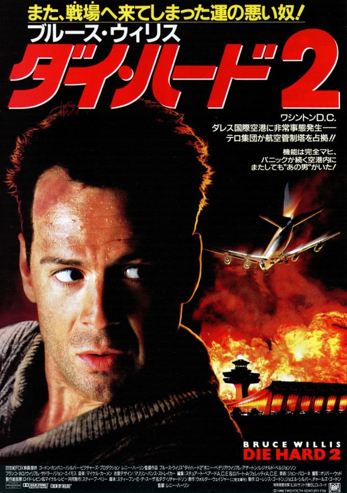 映画ダイハード2