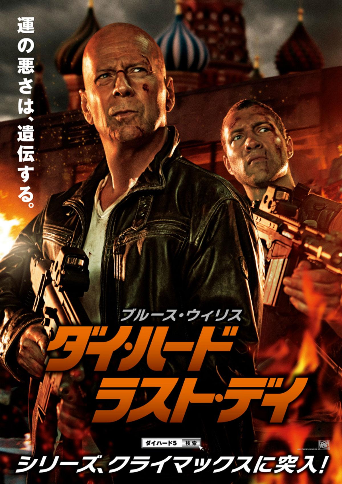 映画ダイハード5