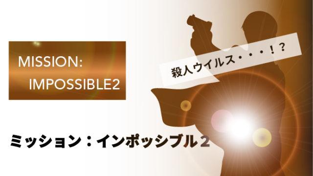 ミッションインポッシブル2