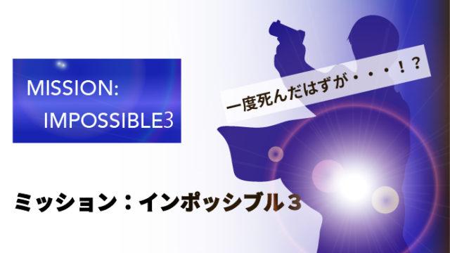 ミッションインポッシブル3