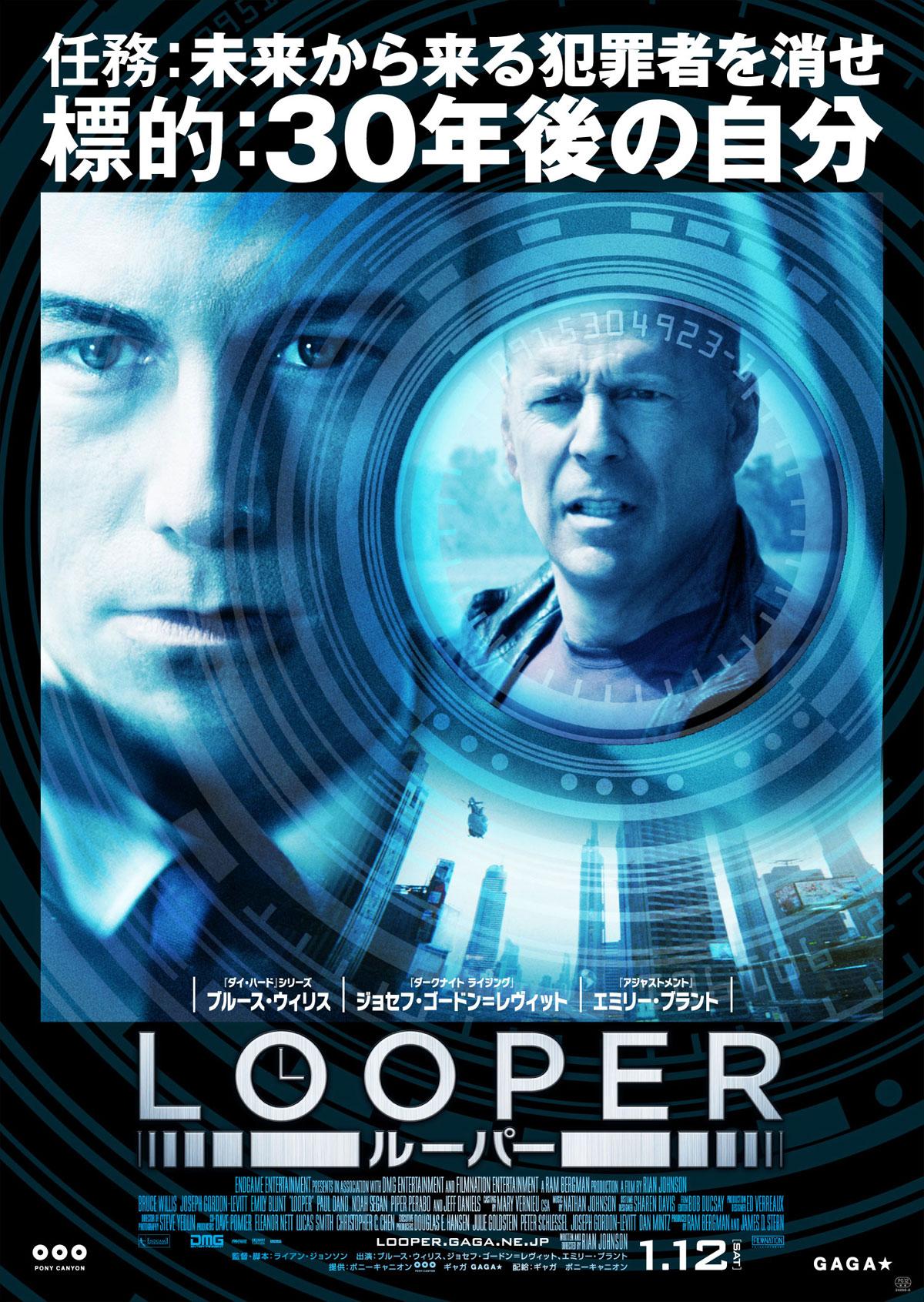 映画 LOOPER