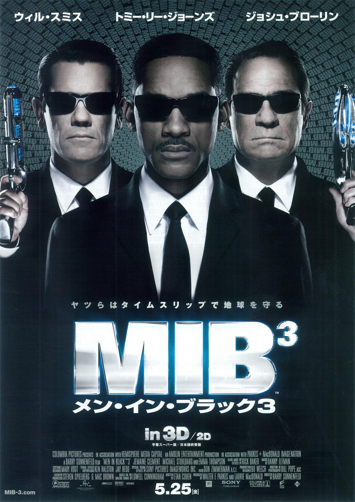 映画 メンインブラック3